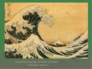 Коцусика Хокусай. «Волна» из серии «36 видов Фудзи».