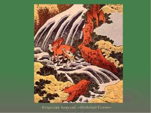 Коцусика Хокусай. «Водопад Ёсино»