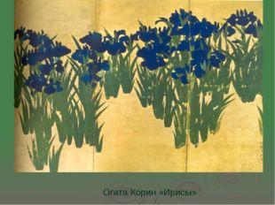 Огата Корин «Ирисы»