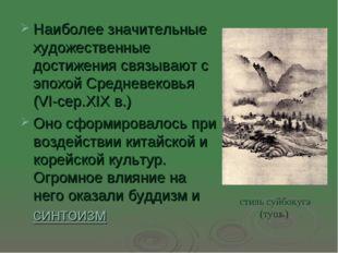 Наиболее значительные художественные достижения связывают с эпохой Средневеко