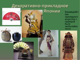 Декоративно-прикладное искусство Японии Взаимодействие прикладного искусства