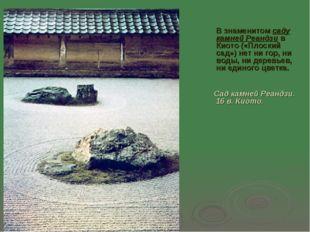 В знаменитом саду камней Реандзи в Киото («Плоский сад») нет ни гор, ни воды