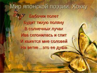 Бабочки полет Будит тихую поляну В солнечных лучах Ива склонилась и спит И ка