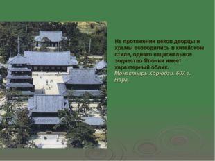 На протяжении веков дворцы и храмы возводились в китайском стиле, однако наци