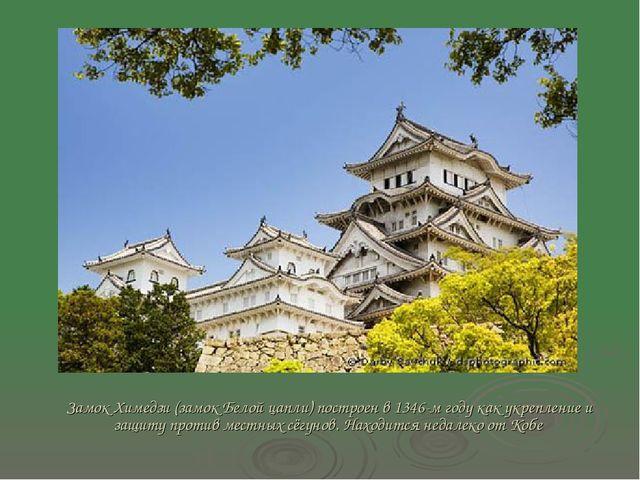 Замок Химедзи (замок Белой цапли) построен в 1346-м году как укрепление и з...