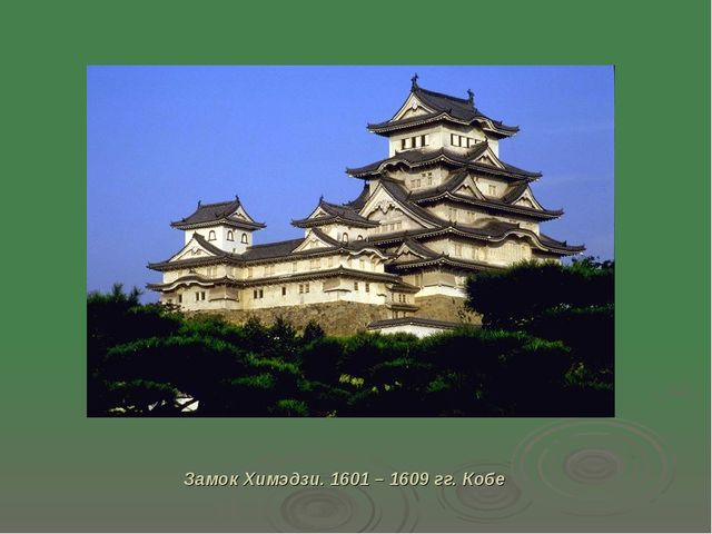 Замок Химэдзи. 1601 – 1609 гг. Кобе