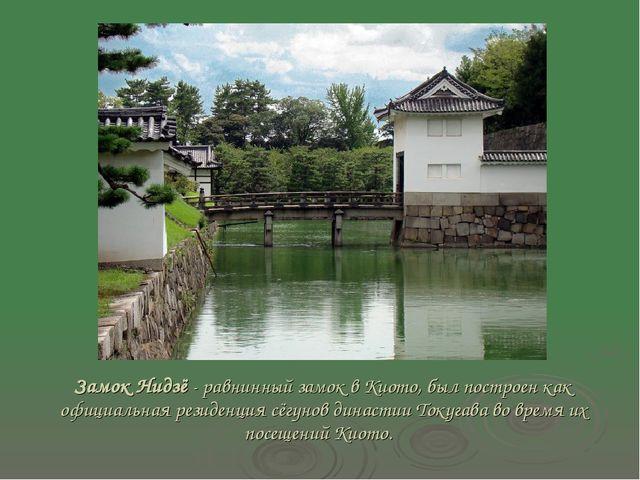 Замок Нидзё - равнинный замок в Киото, был построен как официальная резиденц...