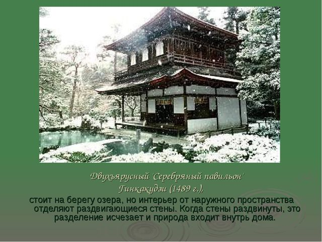 Двухъярусный 'Серебряный павильон' Гинкакудзи (1489 г.), стоит на берегу озе...