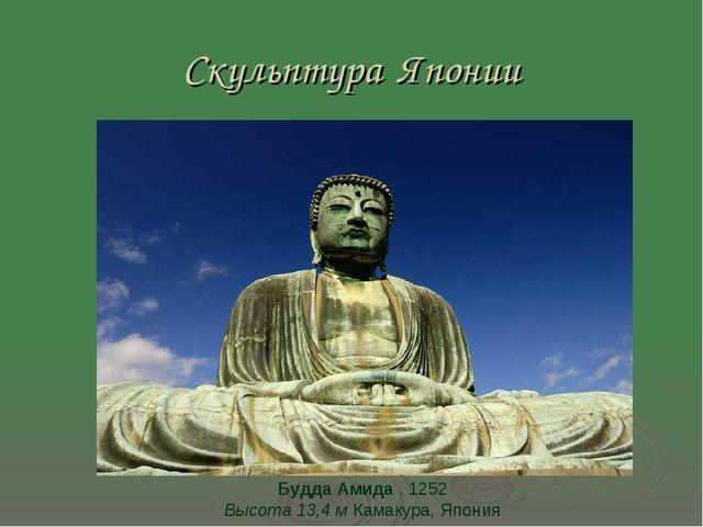 Скульптура Японии Будда Амида . 1252 Высота 13,4 м Камакура, Япония