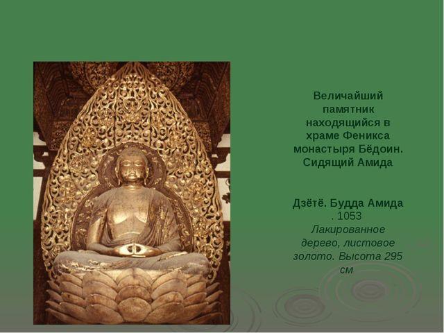 Величайший памятник находящийся в храме Феникса монастыря Бёдоин. Сидящий Ами...