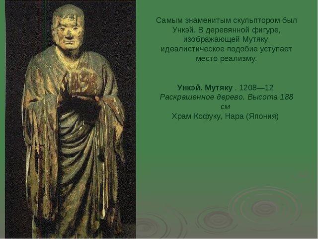 Самым знаменитым скульптором был Ункэй. В деревянной фигуре, изображающей Мут...