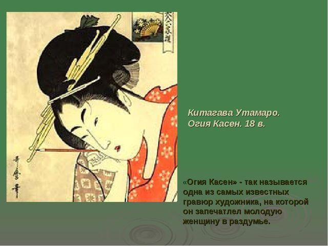 Китагава Утамаро. Огия Касен. 18 в. «Огия Касен» - так называется одна из сам...