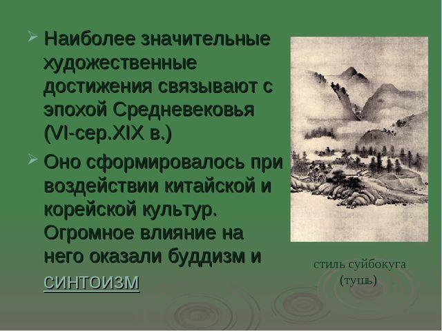 Наиболее значительные художественные достижения связывают с эпохой Средневеко...