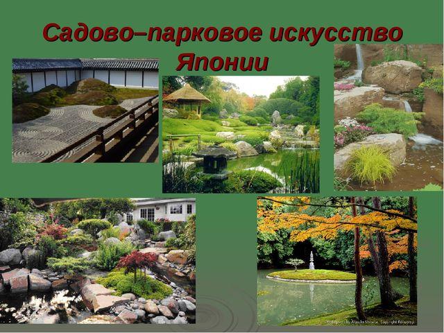 Садово–парковое искусство Японии