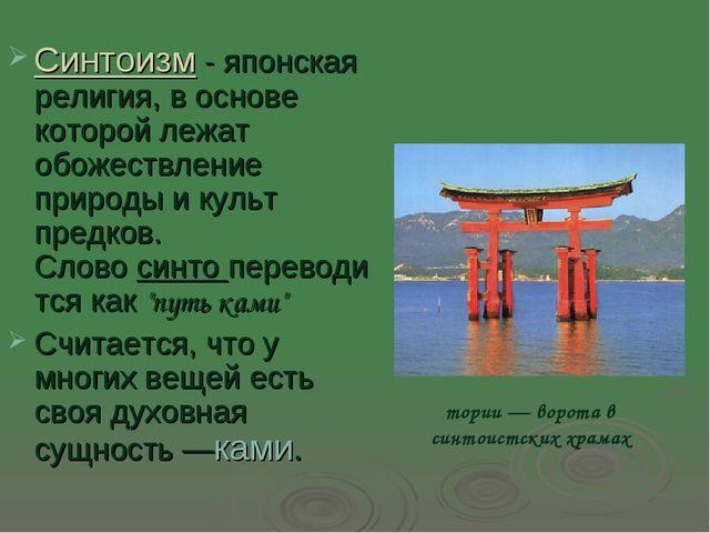 Синтоизм - японская религия, в основе которой лежат обожествление природы и к...