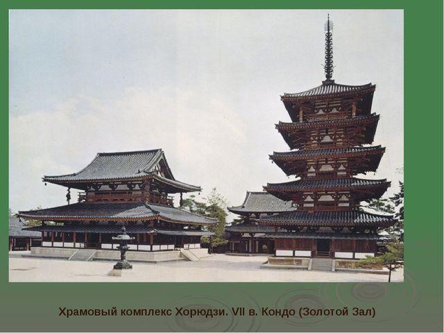 Храмовый комплекс Хорюдзи. VII в. Кондо (Золотой Зал)
