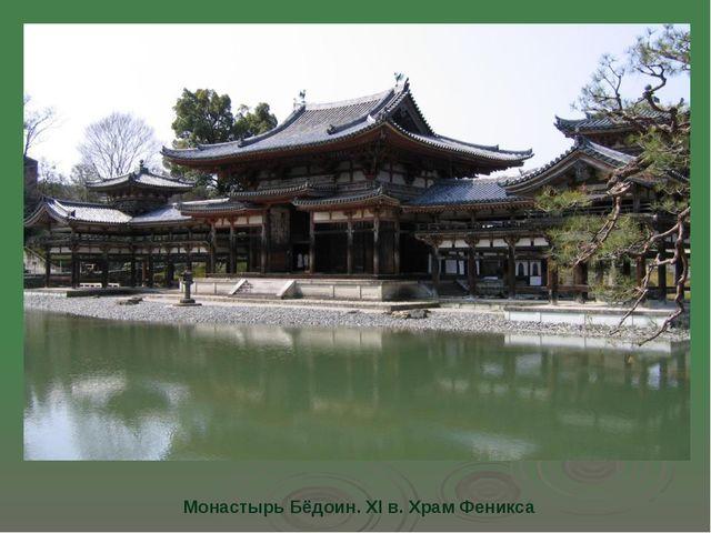 Монастырь Бёдоин. XI в. Храм Феникса