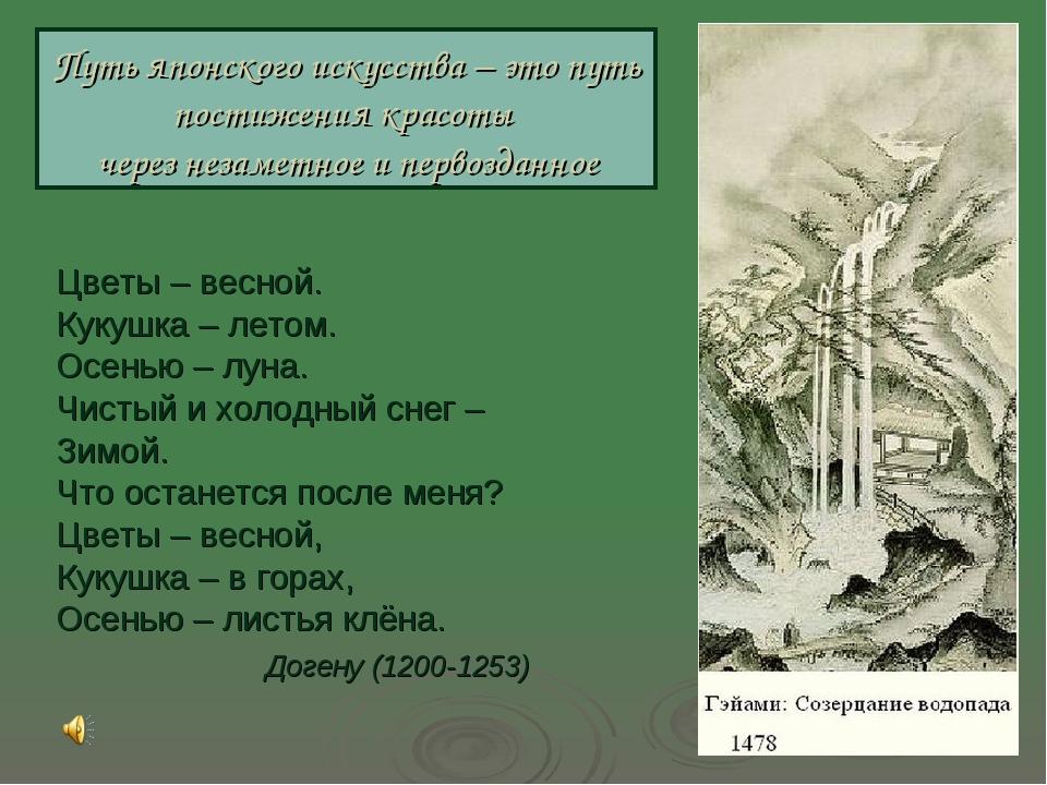 Цветы – весной. Кукушка – летом. Осенью – луна. Чистый и холодный снег – Зимо...
