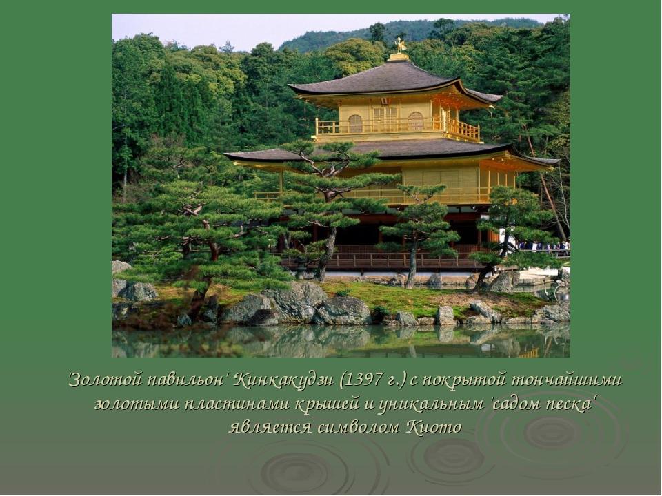 'Золотой павильон' Кинкакудзи (1397 г.) с покрытой тончайшими золотыми пласт...