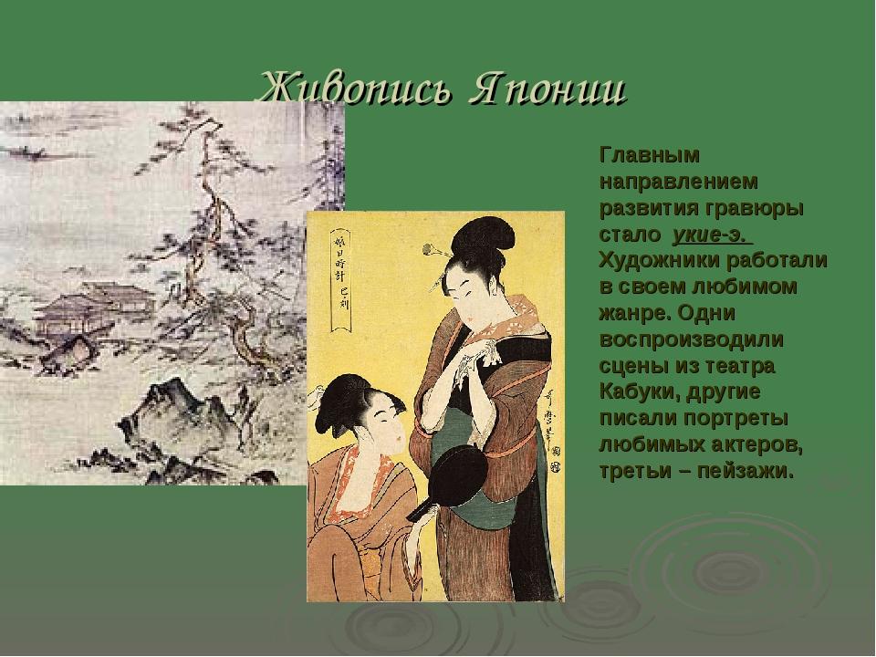 Живопись Японии Главным направлением развития гравюры стало укие-э. Художники...
