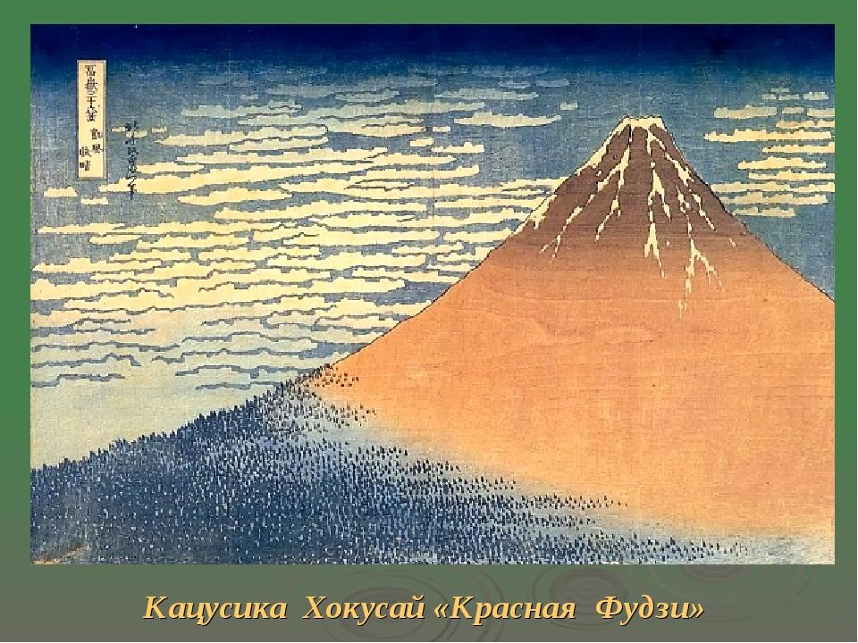 Кацусика Хокусай «Красная Фудзи»