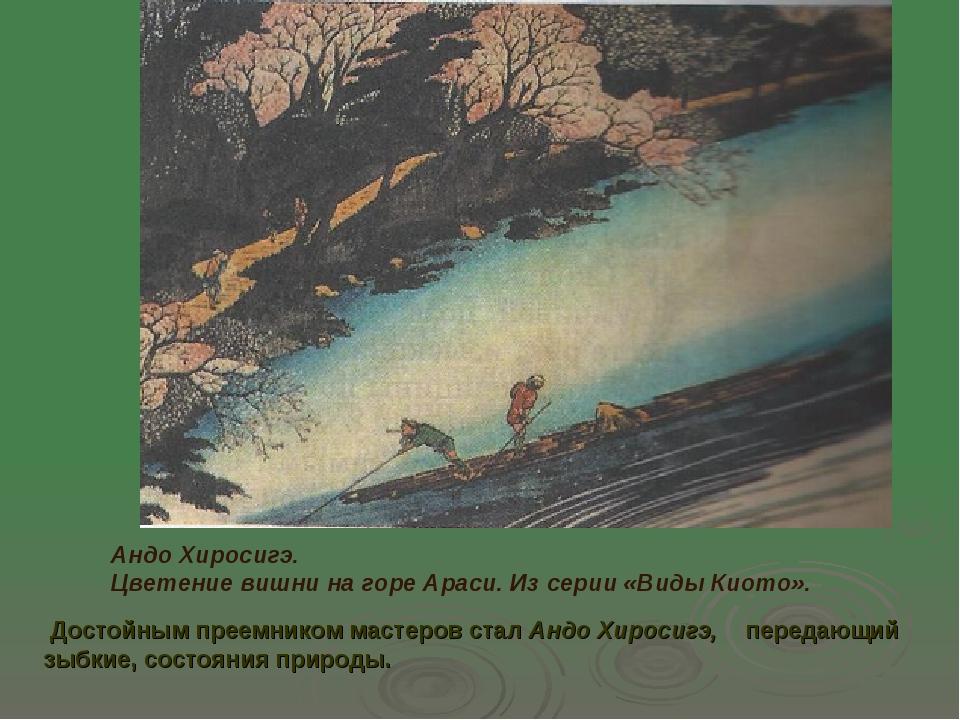 Достойным преемником мастеров стал Андо Хиросигэ, передающий зыбкие, состоян...