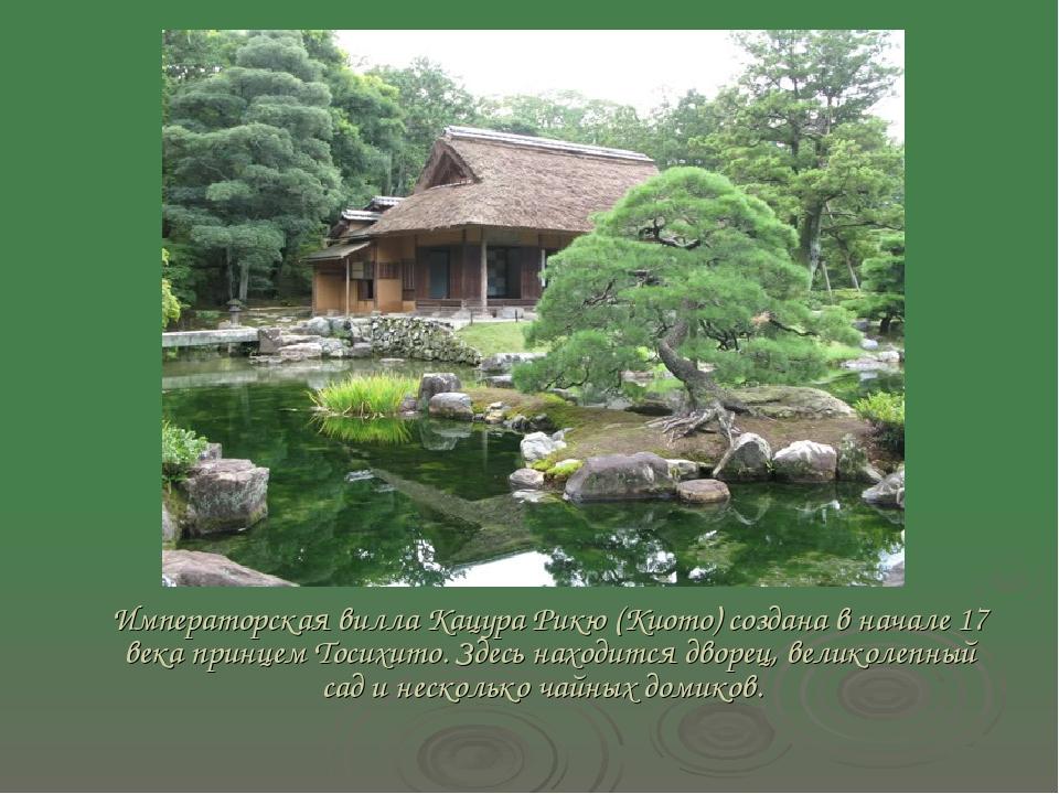 Императорская вилла Кацура Рикю (Киото) создана в начале 17 века принцем Тос...