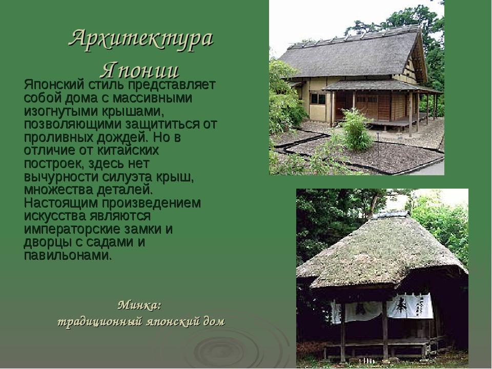Архитектура Японии Японский стиль представляет собой дома с массивными изогн...