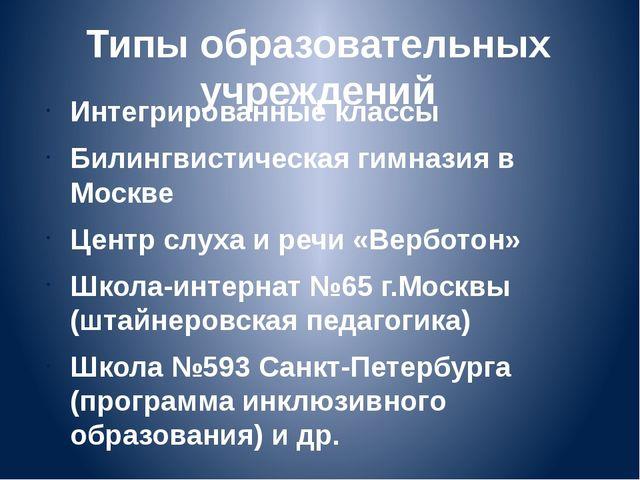 Типы образовательных учреждений Интегрированные классы Билингвистическая гимн...