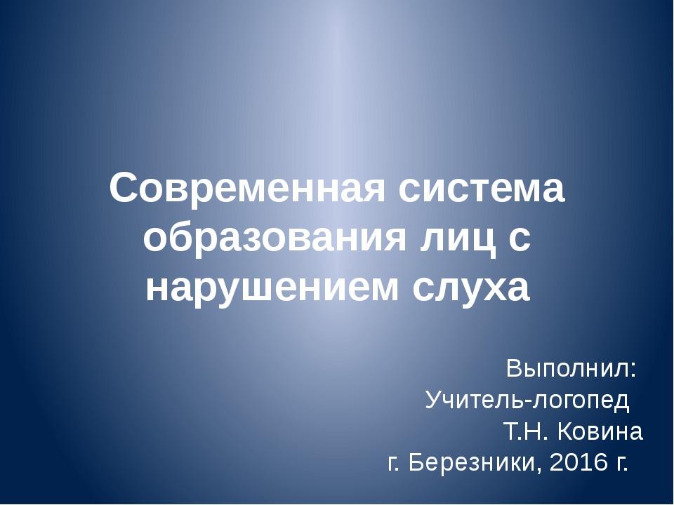 Современная система образования лиц с нарушением слуха Выполнил: Учитель-лого...