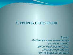 Автор: Любакова Анна Николаевна учитель химии МКОУ Рыбинская СОШ Ольховского