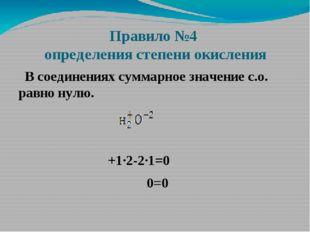 Правило №4 определения степени окисления В соединениях суммарное значение с.о