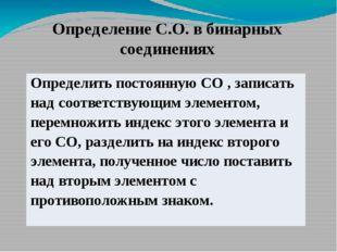 Определение С.О. в бинарных соединениях Определитьпостоянную СО , записать на