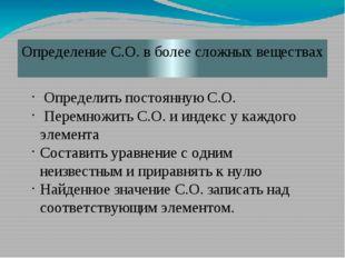 Определение С.О. в более сложных веществах Определить постоянную С.О. Перемно