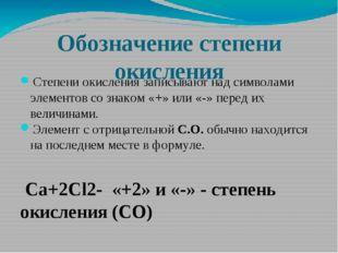 Обозначение степени окисления Степени окисления записывают над символами элем