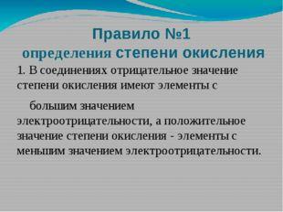 Правило №1 определения степени окисления 1. В соединениях отрицательное значе