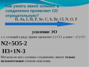 Как узнать какой элемент в соединении проявляет СО отрицательную? H, As, I, S