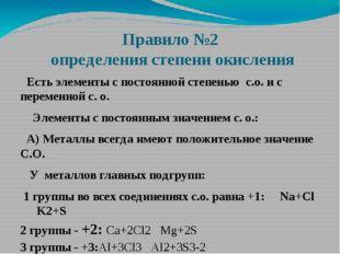 Правило №2 определения степени окисления Есть элементы с постоянной степенью