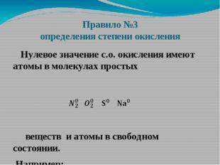 Правило №3 определения степени окисления Нулевое значение с.о. окисления имею