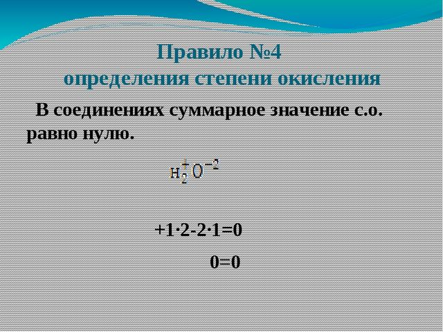 Правило №4 определения степени окисления В соединениях суммарное значение с.о...