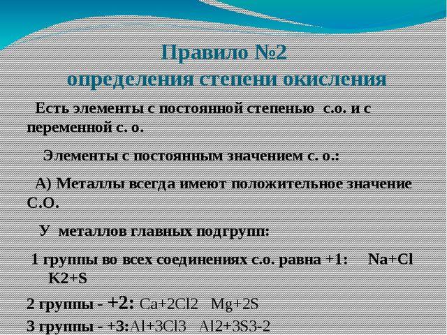 Правило №2 определения степени окисления Есть элементы с постоянной степенью...