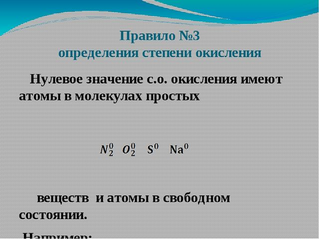 Правило №3 определения степени окисления Нулевое значение с.о. окисления имею...