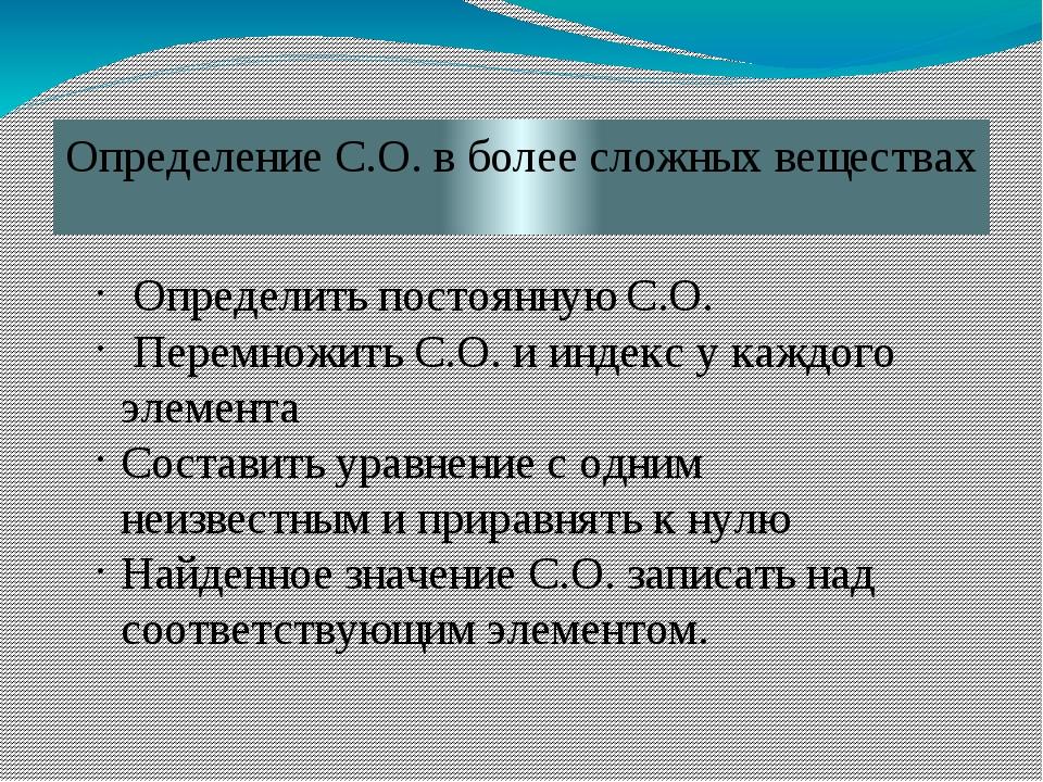 Определение С.О. в более сложных веществах Определить постоянную С.О. Перемно...