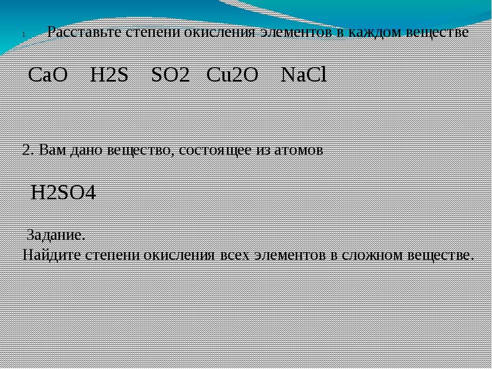 Расставьте степени окисления элементов в каждом веществе CaO  H2S  SO2 ...