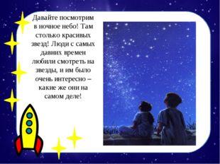 Давайте посмотрим в ночное небо! Там столько красивых звезд! Люди с самых дав