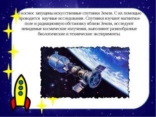 В космос запущены искусственные спутники Земли. С их помощью проводятся научн