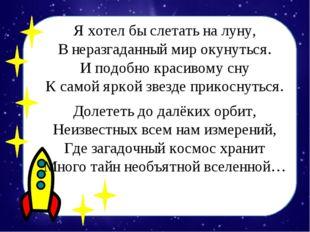 Я хотел бы слетать на луну, В неразгаданный мир окунуться. И подобно красивом