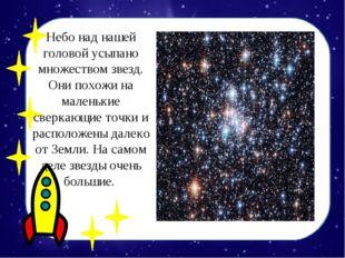 Небо над нашей головой усыпано множеством звезд. Они похожи на маленькие свер