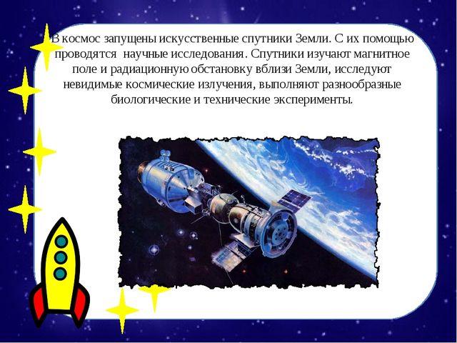 В космос запущены искусственные спутники Земли. С их помощью проводятся научн...