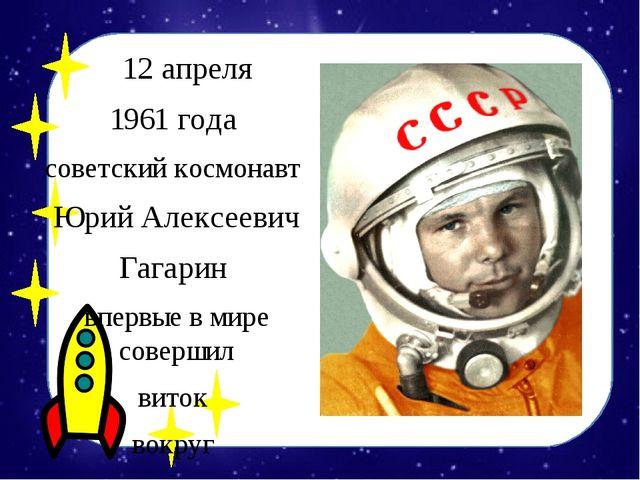 12 апреля 1961 года советский космонавт Юрий Алексеевич Гагарин впервые в ми...